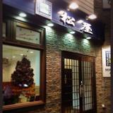 松屋菓子舗のオンラインストア
