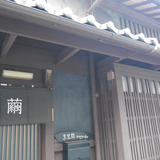 京空間mayuko