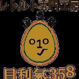 レトルト専門店 目利氣358(メキキ)