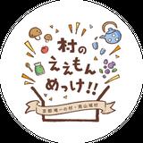 南山城村「村のええもんめっけ!!」