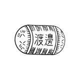 渡辺酒造醸 ONLINE STORE