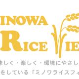 合鴨農法のお米「かもまい」のMinowa Rice Field