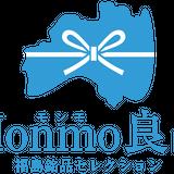 Monmo良品 【福島県産品のお取り寄せ通販ストア】