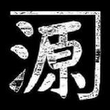 渡辺源四郎商店NET通販支店