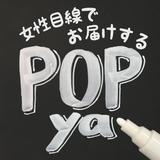 POP-ya