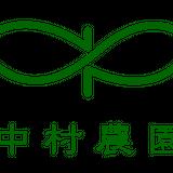 中村農園オンラインショップ