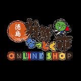 徳島新鮮なっとく市オンラインショップ