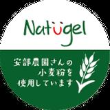 自然派ベーグルのお店ナチュグル Natugel