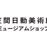 笠間日動美術館 ミュージアムショップ