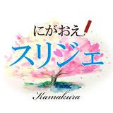 にがおえスリジェ online shop