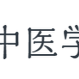 一般社団法人日本中医学会ストア