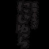 手ぬぐい専門店にじゆら ONLINE‐SHOP