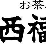 nishifukuseicha.co.jp