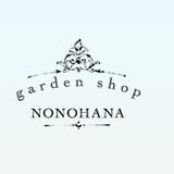 gardenshop nonohana