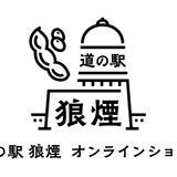 道の駅 狼煙 オンラインショップ