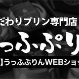 【公式】うっふぷりんWEBショップ