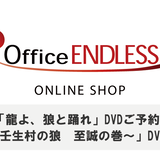 officeendlessshop