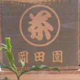 岡田園茶舗