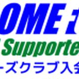 青梅FCオフィシャルサポーターズクラブ入会申し込み