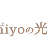 omiyoの光セラピー公式オンラインストア