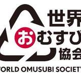 世界おむすび協会