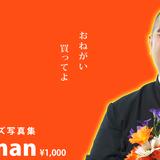 大塚ニューストア -ぎたろーデブポーズ写真集販売中