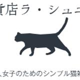 猫雑貨店 ラ・シュエット