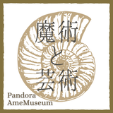 魔術と芸術 Pandora AmeMuseum