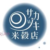 サカヅキ米穀店