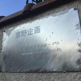 宮野企画商店