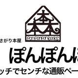 (本)ぽんぽんぽん              ホホホ座交野店 ニッチでセンチな通販ページ