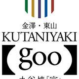 金澤・東山   九谷焼「宮」goo