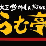 [公式]らむ亭@STORES | ジンギスカン専門店 | 北海道とかち直送[通販]