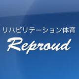 リハビリテーション体育Reproud