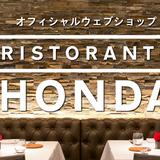 リストランテホンダ|Ristorante HONDA