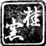 Katsuragama