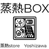 蒸熱store Yoshizawa (株式会社ヨシザワ 公式オンラインストア) ~ 蒸熱Box ~