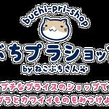 buchi-pri-shop