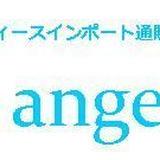 sage ange