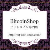 ビットコイン専門店《BitcoinShop》