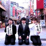 (株)サイトウキカク ONLINE SHOP