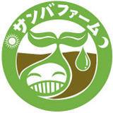 サンバファーム 野菜セット、生姜の加工品
