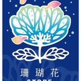 珊瑚花 STORE