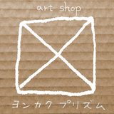 art shop ヨンカクプリズム