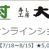 富山名産の鱒(ます)寿しや特産品の通販サイト-立山あるぺん村 オンラインショップ