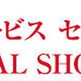 ガイドサービス セブン OFFICIAL SHOP