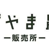 株式会社芝山農園 - 販売所 -