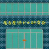 名古屋渋ビル研究会オンラインショップ