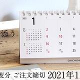 SHICO名入れカレンダーご注文サイト