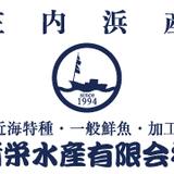 新栄水産 庄内浜のお魚 on-line